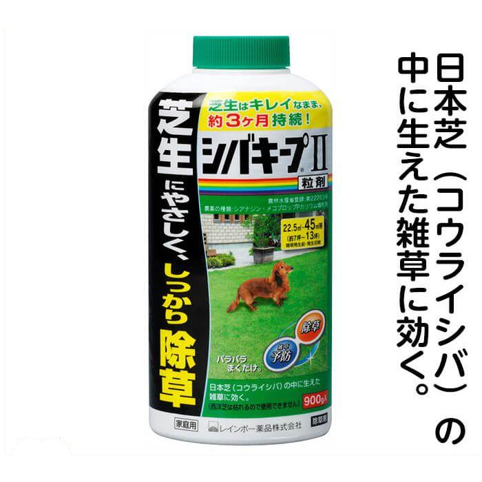 シバキープ2粒剤 900g