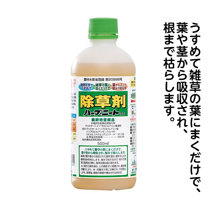 除草剤ハーブニート 500ml