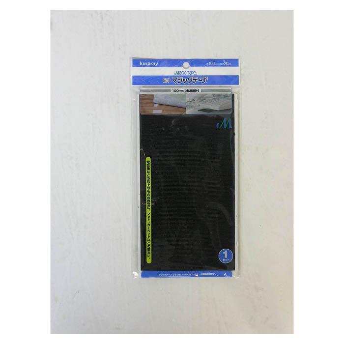 マジックテープ広巾粘着 黒 G-302 100mm×20cm 黒