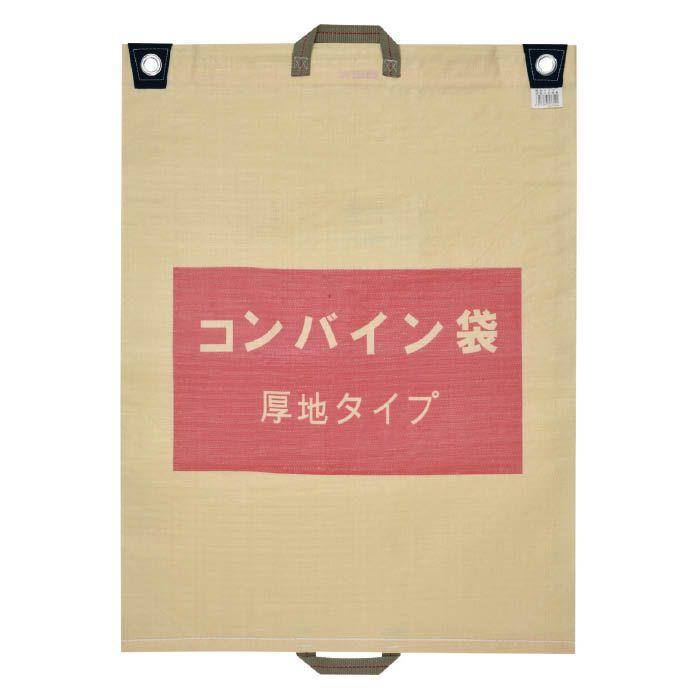 【収穫用品】 コンバイン袋厚手タイプ 両取手