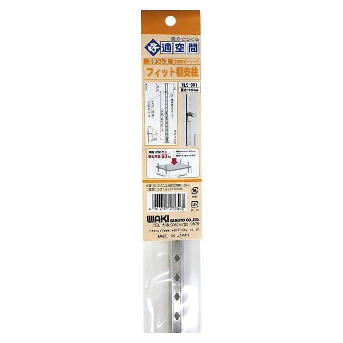 フィット棚支柱 ステンレス WLS-001 1820mm