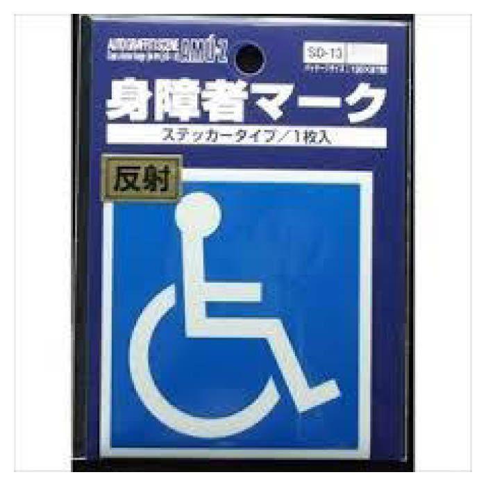TOYO MARK [ 東洋マーク製作所 ]  身障者マークステッカー SD-13