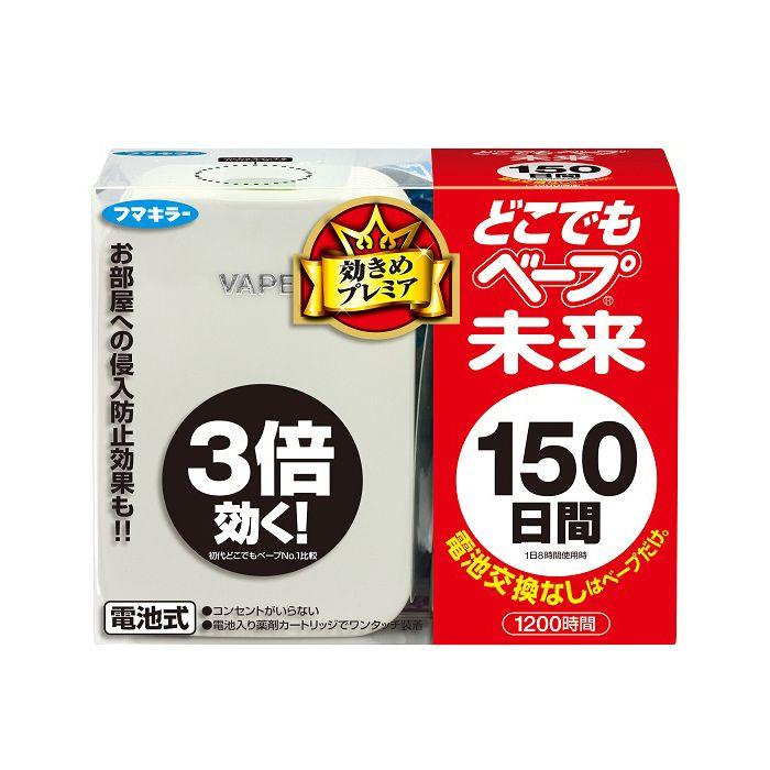 【殺虫剤特集】フマキラー どこでもベープ未来150日セット パールホワイト