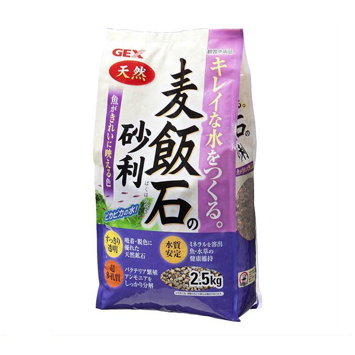 GEX 麦飯石の砂利 2.5kg