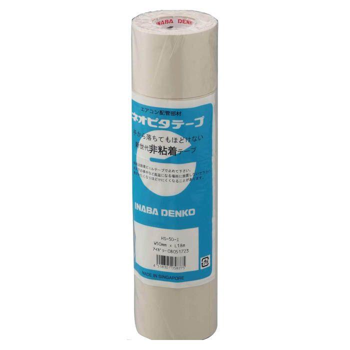 因幡電工 ネオピタテープ 5P HS-50-I-5