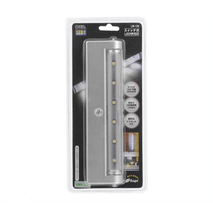 スイッチ式LED手元灯 LM-120