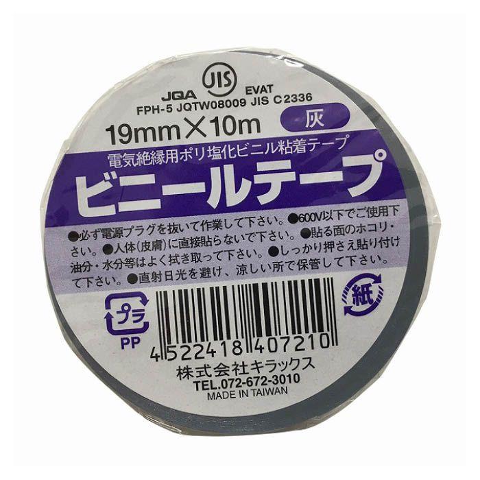 ビニールテープ 灰 19mm×10m