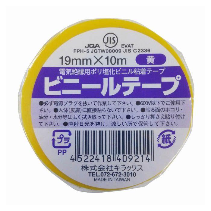 ビニールテープ 黄色 19mm×10m