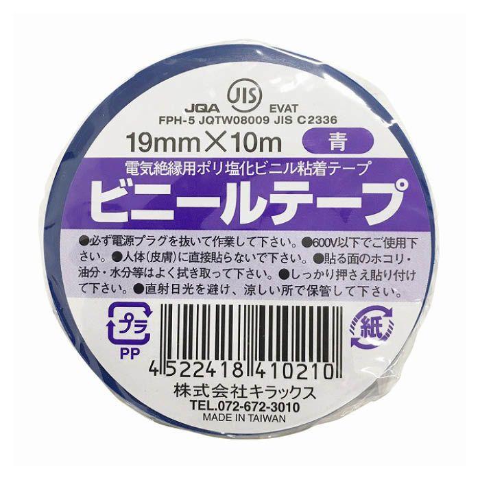 ビニールテープ 青 19mm×10m