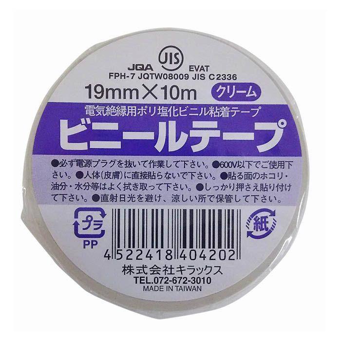 ビニールテープ クリーム 19mm×10m