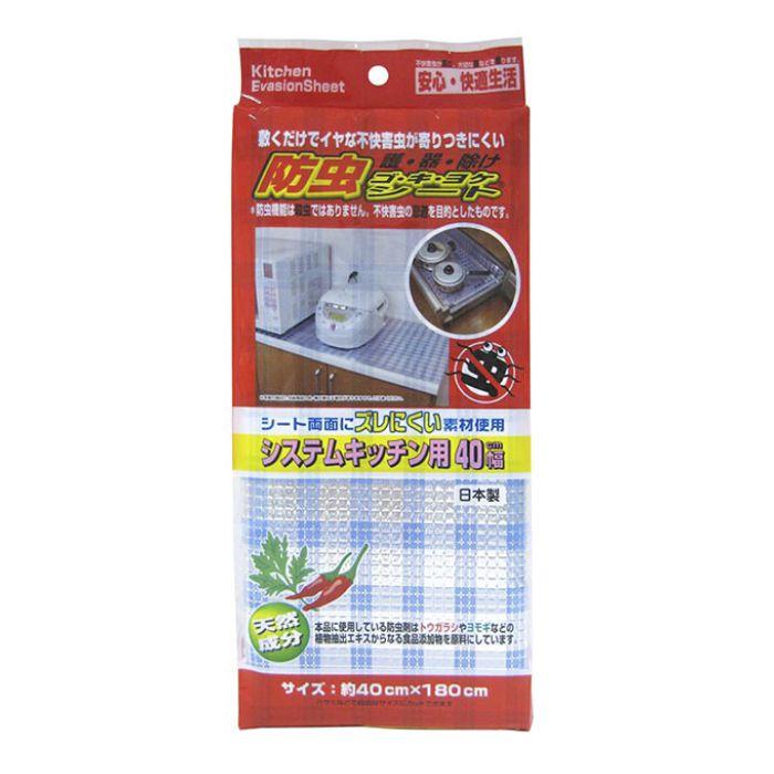 防虫ゴキヨケシートシステムキッチン用40cm 40cm