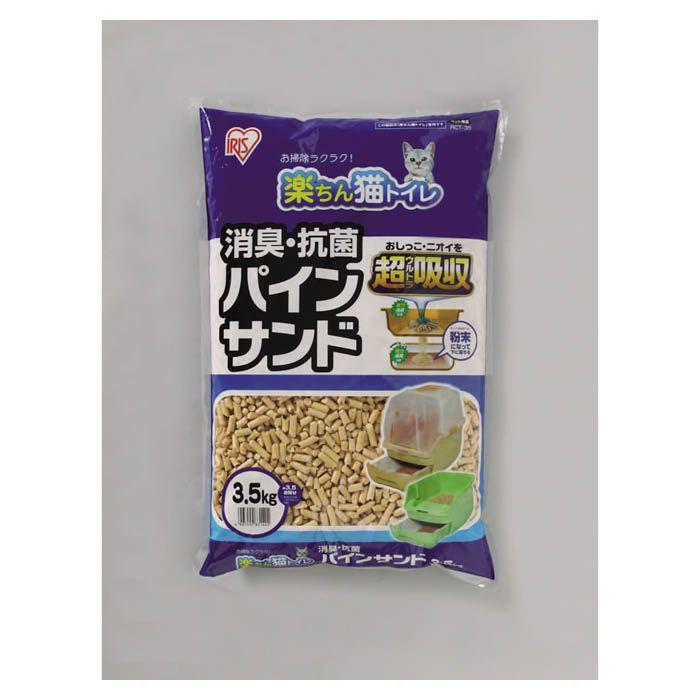 楽ちん猫トイレ消臭・抗菌パインサンド3.5kgRCT-35