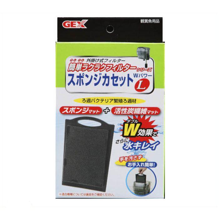 GEX ラクラクフィルタースポンジカセット WパワーL