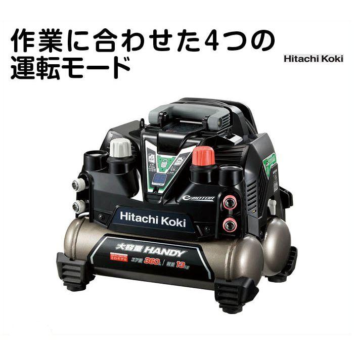 HiKOKI(旧日立工機)高圧コンプレッサー※EC1445H2