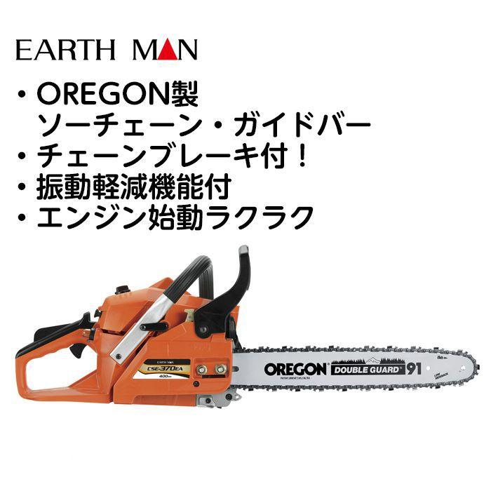 EMエンジンチェーンソー 400mm CSE‐370EA