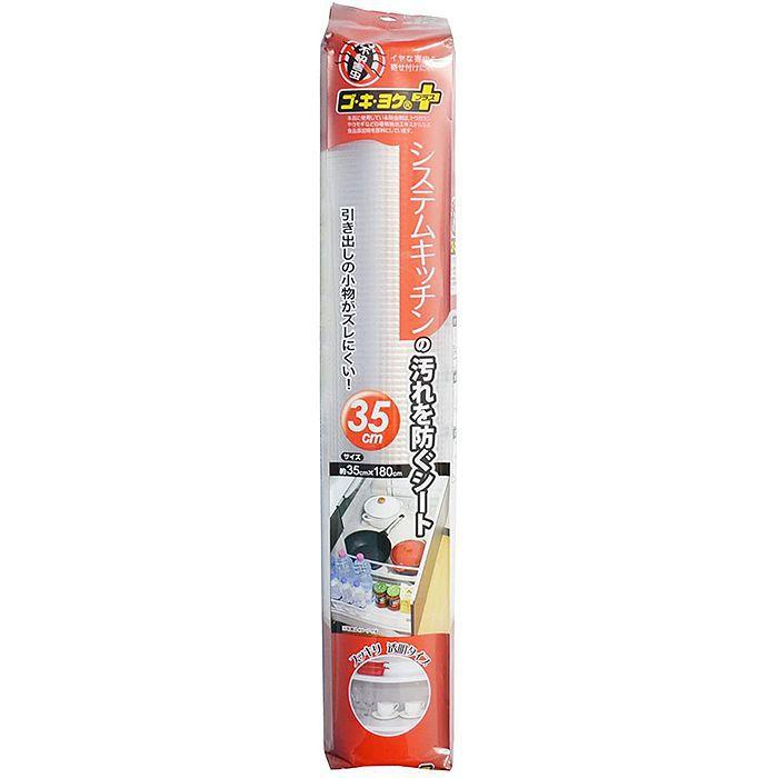 防虫ゴキヨケシート システムキッチン35