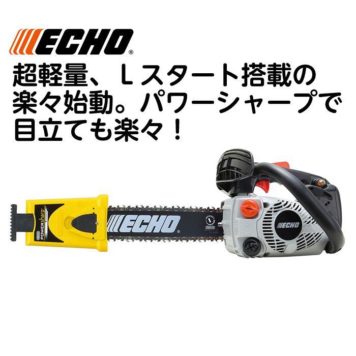 ECHOチェンソー ECS300TPSパワーシャープ