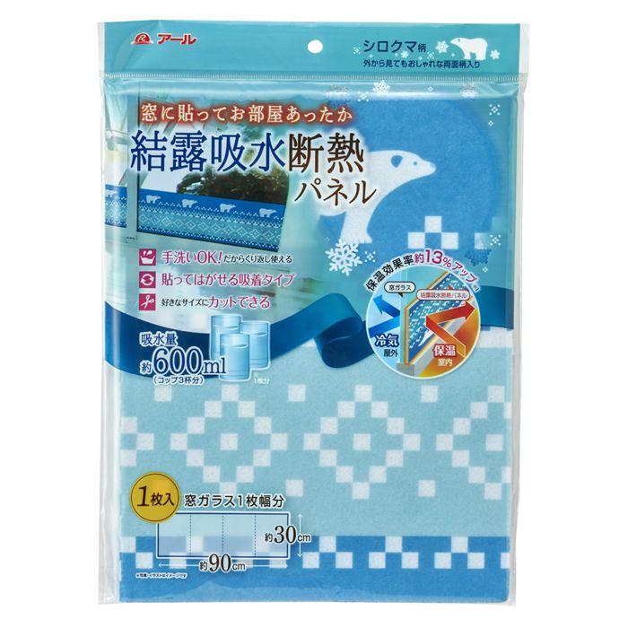 【断熱用品】 アールパック 結露吸水断熱パネル H-273シロクマ