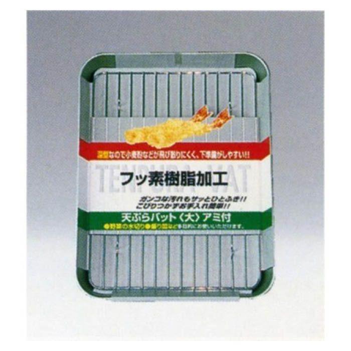 フッ素天ぷらバット 網付大