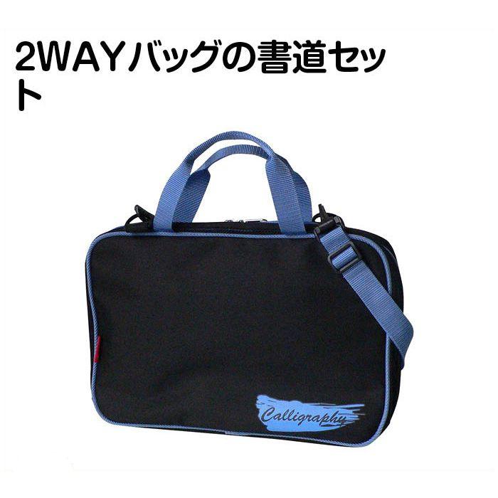 呉竹 書道セット男 GC282-12 ブルー