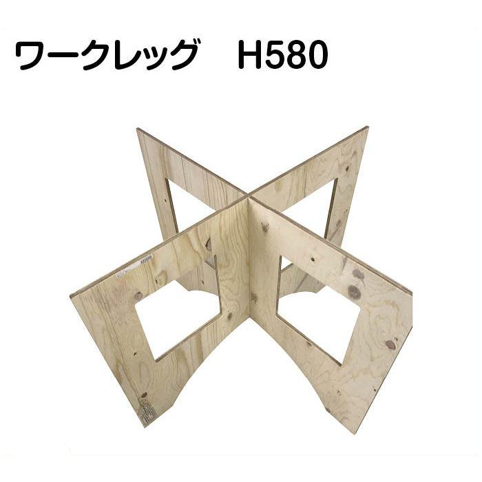 ワークレッグ580H580W850mm