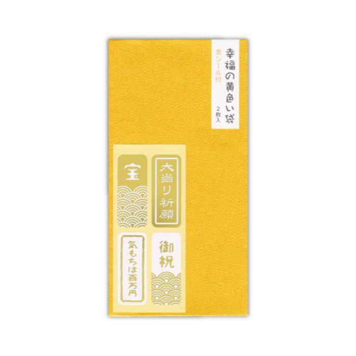 菅公工業 幸福の黄色い袋  ノ567