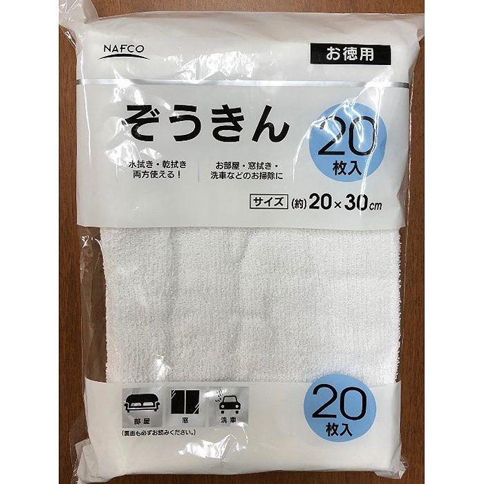 雑巾 20枚