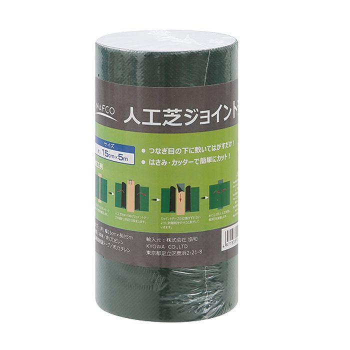 N人工芝ジョイントテープ 15cmx5m