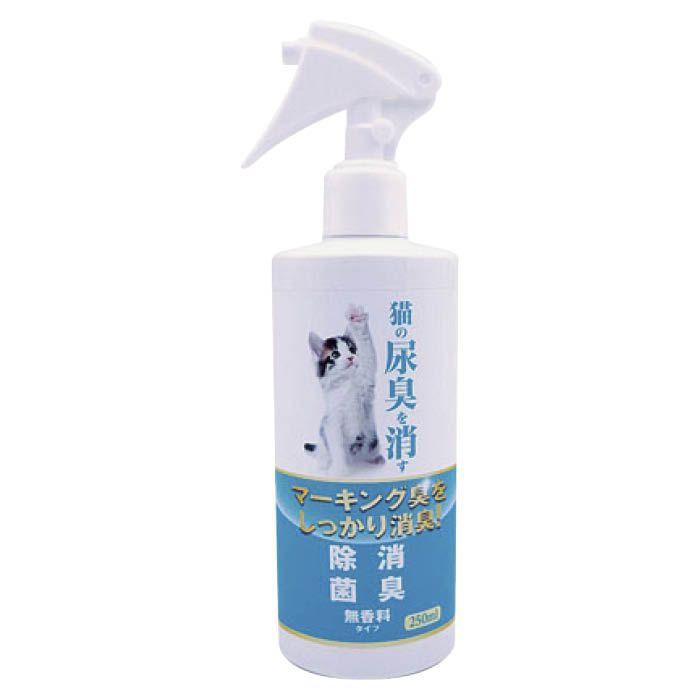 猫の尿臭を消す消臭剤 250ml