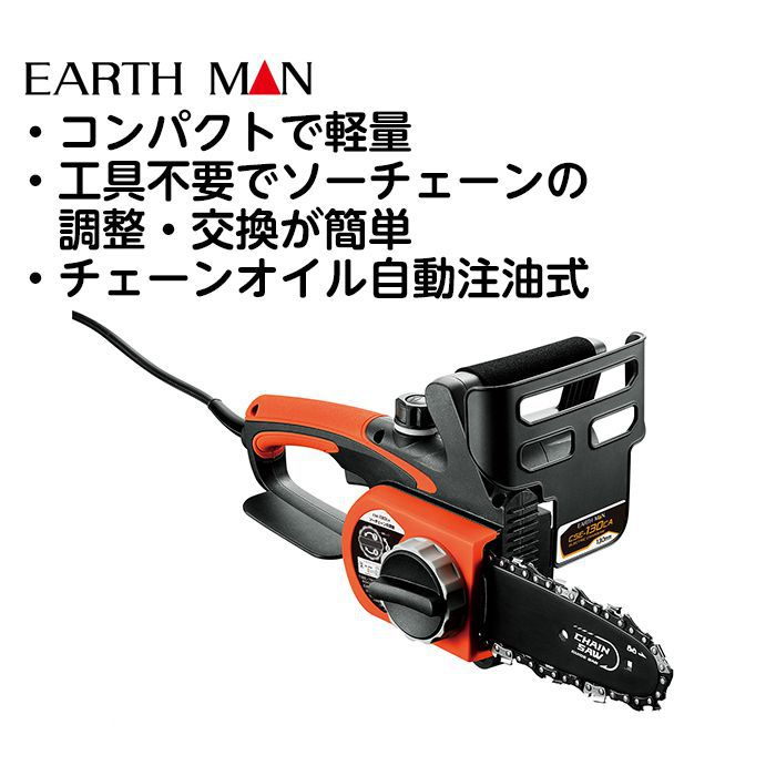 EM 電気ミニチェーンソー CSE‐130CA