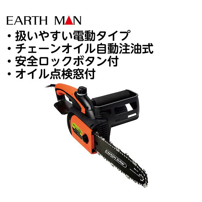 N 電気チェーンソー CSE‐250NB
