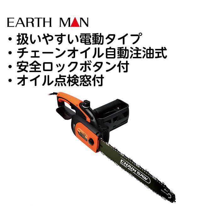 N 電気チェーンソー CSE‐350NB