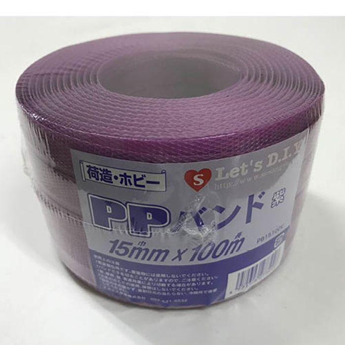 PPバンド小巻紫 15mm×100m