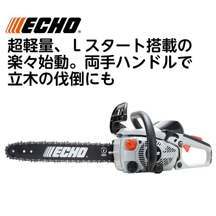 ECHOチェンソー ECS300W