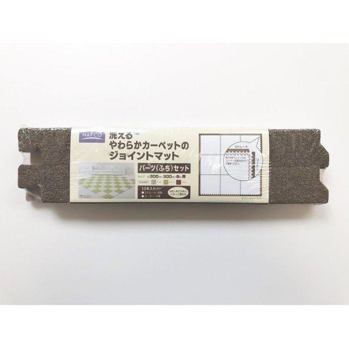 起毛ジョイントマット専用ふち 300用 BR(12Pセット)