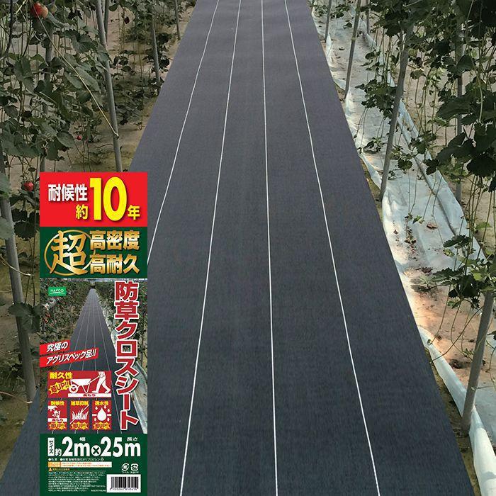 超高密度防草クロス 2×25m