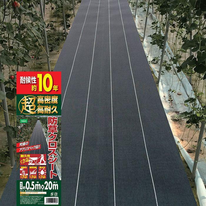 超高密度防草クロスシ 0.5×20m