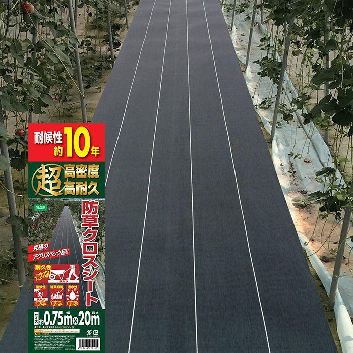 超高密度防草クロスシ 0.75×20m