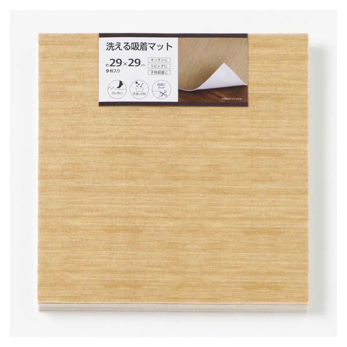 吸着マット ウッド 29×29cm ナチュラル (9枚入り)