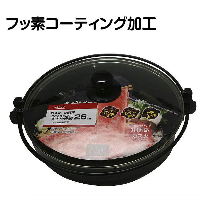 IHフッ素すきやき鍋28cm
