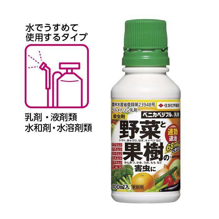 ベニカベジフル乳剤 100ml入