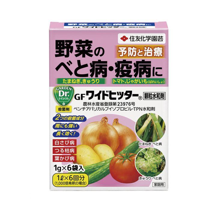 GF ワイドヒッター顆粒水和剤(分包品) 1g×6袋入