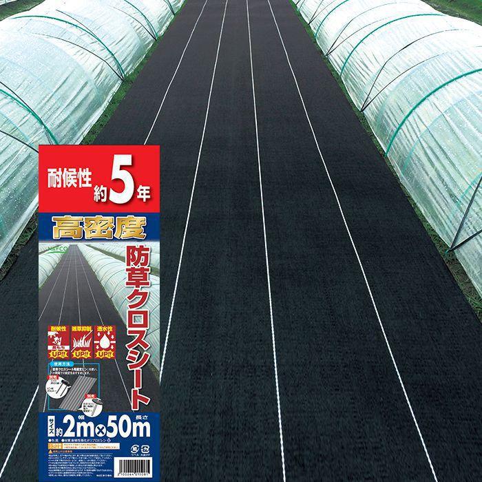 高密度防草クロスシート 2x50m